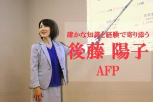 【FP】後藤 陽子