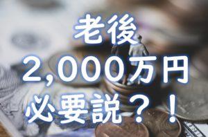 2000万円貯めるにはどれくらい積み立てたらよいの?